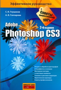 Photoshop CS3 Глушаков С.В.