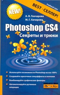 Гончарова А.В. - Photoshop CS4. Секреты и трюки обложка книги