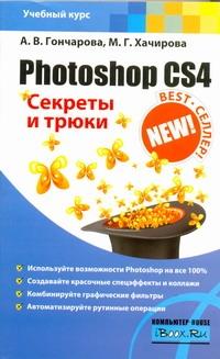 Photoshop CS4. Секреты и трюки Гончарова А.В.