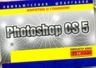 Хачирова М.Г. - Photoshop CS5' обложка книги