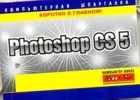 Хачирова М.Г. - Photoshop CS5 обложка книги
