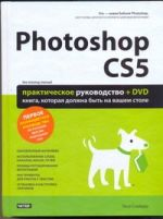 Photoshop CS5  Снайдар Леса