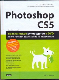 Photoshop CS5 + DVD