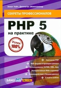 Уайт Э. - PHP 5 на практике обложка книги