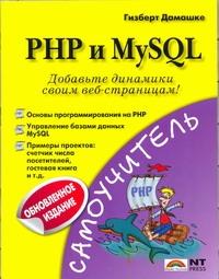 PHP и MySQL Дамашке Гизберт