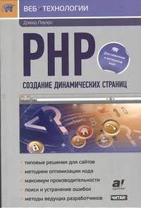 Пауэрс Дэвидв - PHP. Создание динамических страниц обложка книги