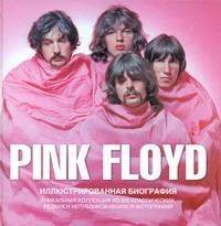 Pink Floyd обложка книги