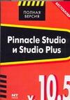 Столяров А.М. - Pinnacle Studio и Studio Plus v. 10.5' обложка книги
