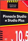 Столяров А.М. - Pinnacle Studio и Studio Plus v. 10.5 обложка книги