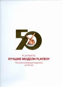 Playmate. Лучшие модели Playboy Эдгрен Гр.