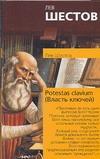 Шестов Л. - Potestas clavium (Власть ключей) обложка книги