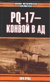 Лунд П. - PQ-17- конвой в ад обложка книги
