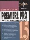 Premiere Pro 1.5 для Windows