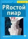 PRостой пиар обложка книги
