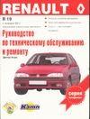 Бройштедт К. - Renault 19 бензиновый и дизельный двигатели обложка книги
