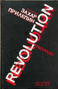Прилепин Захар - Revolution. Революция обложка книги