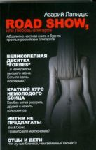 Лапидус А.А. - Road show, или Любовь олигарха' обложка книги
