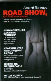 Лапидус А.А. - Road show, или Любовь олигарха обложка книги