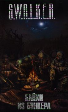 Левицкий А. - S.W.A.L.K.E.R. Байки из бункера обложка книги