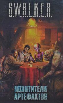 Левицкий А. - S.W.A.L.K.E.R.Похитители артефактов обложка книги