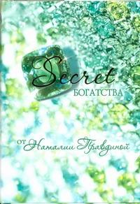 Правдина Н.Б. - Secret богатства обложка книги