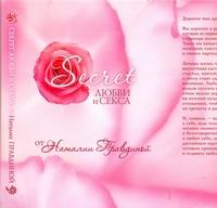 Secret любви и секса от Наталии Правдин(супер