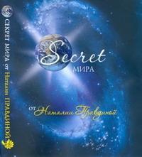 Правдина Н.Б. - Secret мира от Наталии Правдиной обложка книги