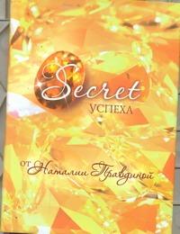 Правдина Н.Б. - Secret успеха обложка книги