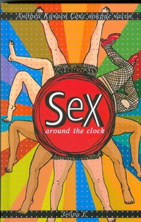 Sex Around The Clock.Секс вокруг часов Кучаев А.