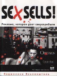 Альпеншталь А. - Sex sells! Реклама, которая дает сверхприбыли обложка книги