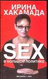 SEX в большой политике обложка книги