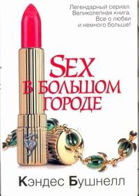 Бушнелл К. - Sex в большом городе обложка книги