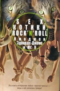 Эдвардс-Джонс И. - Sex, котики, rock'n'roll обложка книги