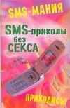 Павлов К. - SMS - приколы без секса' обложка книги