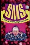Адамчик Ч.М. - SMS для веселых девочек обложка книги