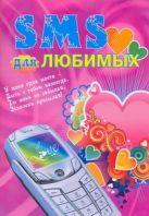 SMS для любимых