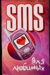 Адамчик Ч.М. - SMS для любимых обложка книги