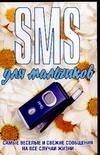 Адамчик Ч.М. - SMS для мальчиков обложка книги