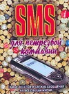 Адамчик Ч.М. - SMS для нетрезвой компании обложка книги