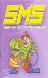 Адамчик Ч.М. - SMS идеи на все случаи жизни обложка книги