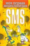 Адамчик Ч.М. - SMS моя первая энциклопедия обложка книги