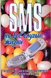 Адамчик Ч.М. - SMS на все случаи жизни обложка книги