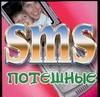 Адамчик М. В. - SMS потешные обложка книги