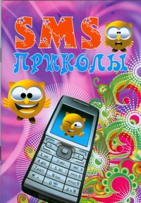 Агафонова А.Д. - SMS приколы обложка книги