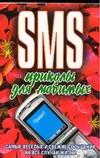 Адамчик Ч.М. - SMS приколы для любимых обложка книги