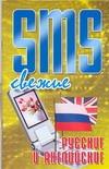 Адамчик Ч.М. - SMS свежие русские и английские обложка книги