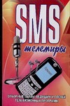 Адамчик Ч.М. - SMS телемиры обложка книги