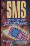 Адамчик Ч.М. - SMS. Супершутки для супердевочек обложка книги