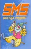 Адамчик Ч.М. - SMS.Всегда рядом! обложка книги