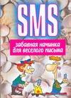 Адамчик Ч.М. - SMS.Забавная начинка для веселого письма обложка книги
